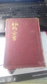 《新旧约全书》一厚册全 后附彩色地图.1939年印.精装