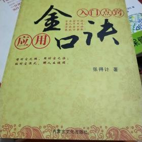《阳宅指南》:白话图文透解