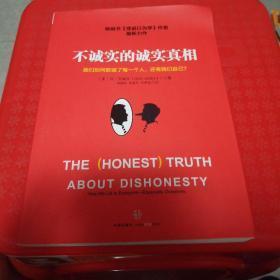 不诚实的诚实真相