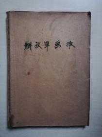 解放军画报【1966年第7期--11期 5期合订本】