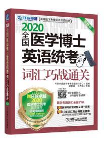 2020卓越医学考博英语应试教材全国医学博士英语统考词汇巧战通关第11版