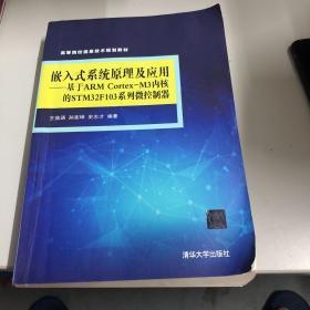 嵌入式系统原理及应用 基于ARM Cortex-M3内核的STM32F103系列微控制器/高等院校信息技术规划教材