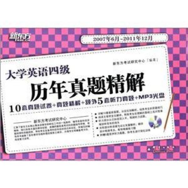 新东方·2007.6-2011.12大学英语四级历年真题精解
