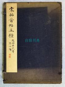 民国时期珂罗版:平凡社 和汉名法帖选集 《宋拓晋帖五种》