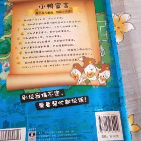 """迪士尼·《米老鼠》少年军校快乐""""赢""""故事集:别说我搞不定"""