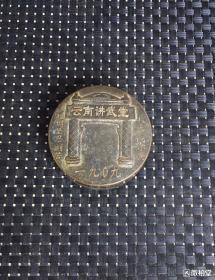 民国时期,云南讲武堂墨盒。