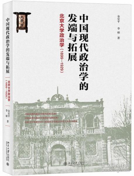 中国现代政治学的发端与拓展北京大学政治学(1899-1929)