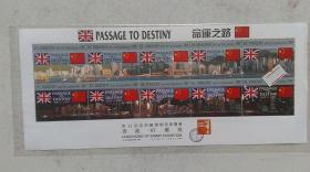 """1997年第11届亚洲国际邮票展览会香港97邮展""""命运之路""""(2x5枚)小全张"""
