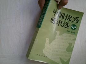 中国优秀通讯选上