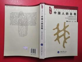 中国人的自我:心理学的分析