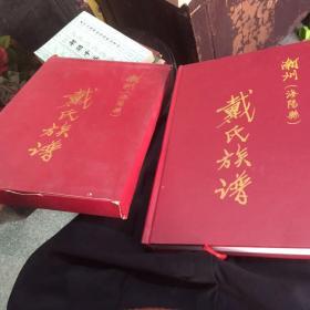 戴氏族谱   精装 有书盒, 戴平万家族,清末就有人研究的家族