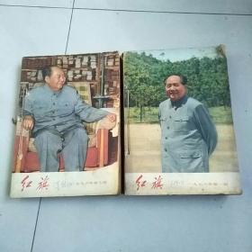 《红旗杂志》1976全年(1-12期全)共计全年12期全。