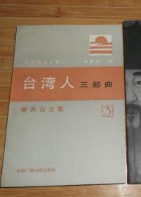 台湾人三部曲  3  插天山之歌