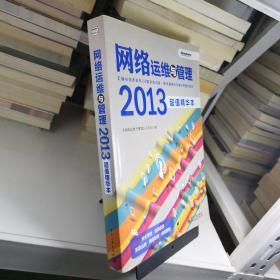 网络运维与管理(2013超值精华本)