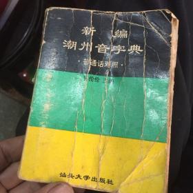 新编潮州音字典  林伦伦主编,一版二印