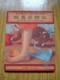 玩具历险记——蒲公英童书馆 国际大奖小说系列