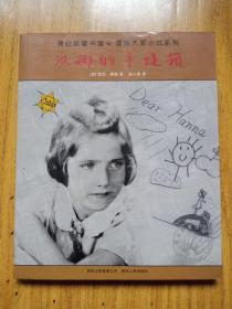 汉娜的手提箱——蒲公英童书馆 国际大奖小说系列