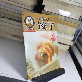 一学就会做饺子