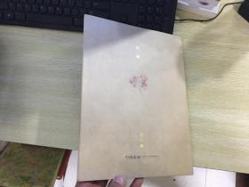中国嘉德2019秋拍图录:潘天寿《初晴》