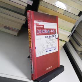 Windows环境下DOS和命令行应用速查手册
