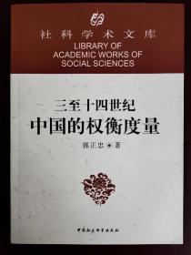 三至十四世纪中国的权衡度量