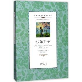 【新华书店】正版 快乐王子奥斯卡·王尔德中译出版社9787500151739 书籍