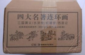 四大名著连环画{西游记、水浒传、红楼梦、三国演义} 4x12=48册