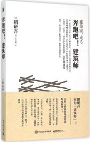 【新华书店】正版 奔跑吧!建筑师隈研吾电子工业出版社9787121267567 书籍