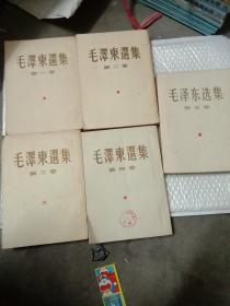 毛泽东选集1一5卷 老版大32开