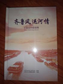 CD齐鲁风运河——-主题创作歌曲集