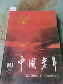 中国老年1986.10