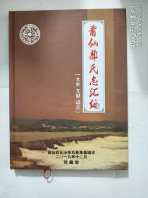 莆仙郭氏志汇编【文史·文献·谱志】