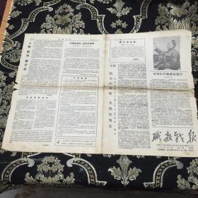 文革小报. 职教战报 第十二期1967.8.12共四版