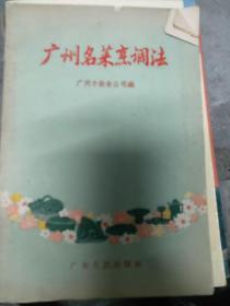 广州名菜烹调法   满百包邮