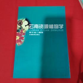 云南资源植物学