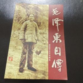 毛泽东自传