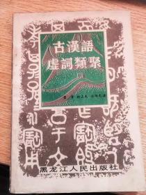 古汉语虚词类聚