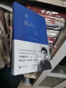 不践约书 茅奖作家张炜签名钤印诗集(毛边本,一版一印)