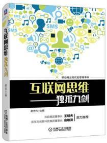 二手正版 互联网思维独孤九剑:移动互联时代的思维革命 9787111460022