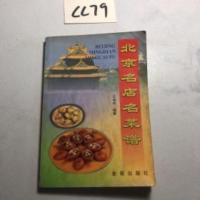 北京名店名菜谱