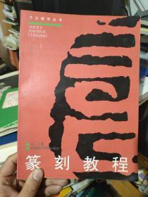 書法教學叢書:篆刻教程