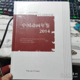 中国动画年鉴2014【一版一印】精装厚本