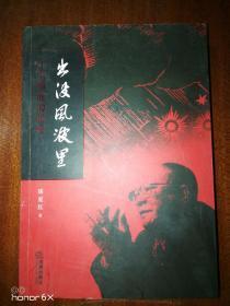 出没风波里:江平和他的时代G