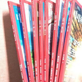 中国国家地理杂志2020年8本合售。两本增刊。