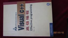 VisualC++高级编程