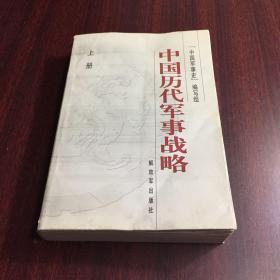 中国历代军事战略(上)