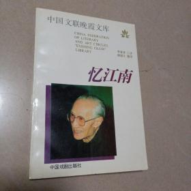 忆江南 中国文联晚霞文库