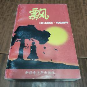 飘(上)(2-1)