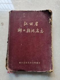 江西省湖口县地名志