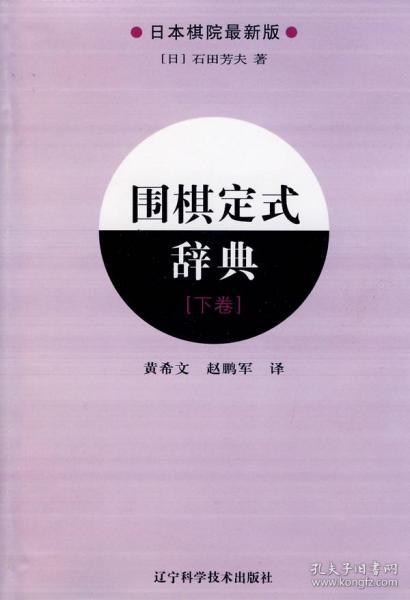 围棋定式辞典.下卷